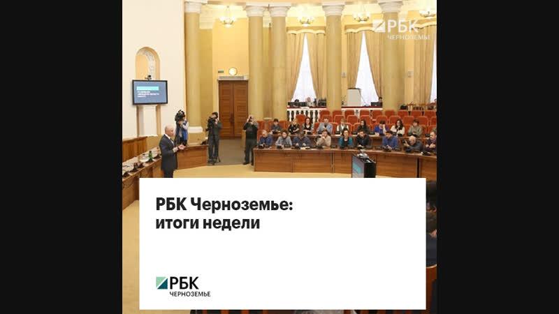 РБК Черноземье: Итоги недели 14.01.19 - 20.01.19