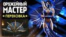 Оружейный Мастер: Перековка - Боевые Веера Китаны из Mortal Kombat X - Man At Arms на русском!