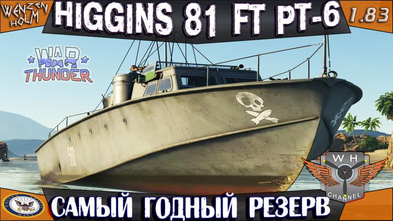 Higgins 81 ft PT-6 ➤ Американский РЕЗЕРВ в War Thunder [1.83] ✓