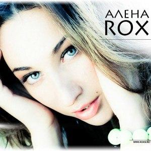 Алена Роксис