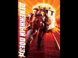 Денежный поезд (1995) боевик, триллер, драма, комедия, криминал