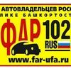 Федерация Автовладельцев России в Республике Баш