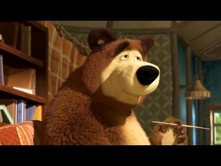 Маша и Медведь - Трудно быть маленьким(32,33, 34, 35, 36, 37, 38 серия) ВСЕ СЕРИИ