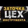 "Центр Заточки ""ЦЕХ"" | Новосибирск"