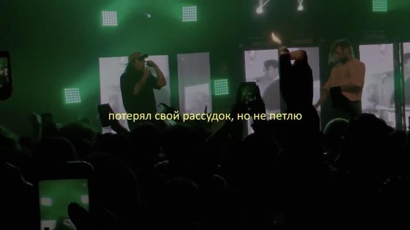 $UICIDEBOY$ — O' LORD! I HAVE MY DOUBTS / ПЕРЕВОД НА РУССКИЙ / BLACKVOID