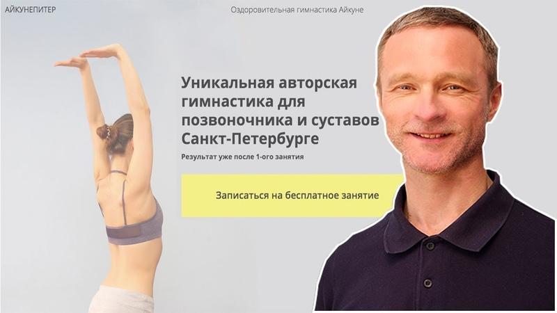 Отзыв для Ивана Криволуцкого от гимнастики Айкуне