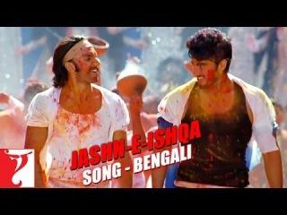 Jashn e Ishqa - Song - Bengali - GUNDAY