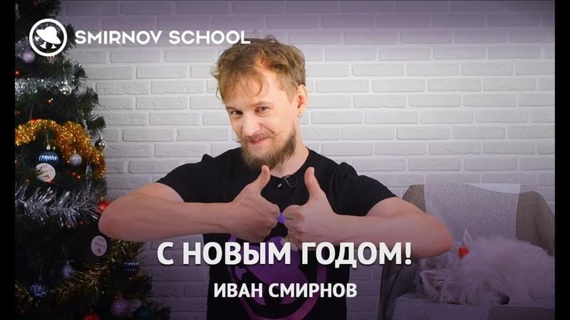 С НОВЫМ ГОДОМ Smirnov School