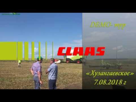 7ого августа в ООО Хузангаевское демо-тур TUCANO 580 CLAAS с жаткой MAXFLEX