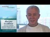 2013.08.13, Россия, Москва, Миссия человека (ТВ Альтернатива)