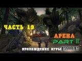 прохождение Fable Anniversary №19 АРЕНА Part - II (Music Time)