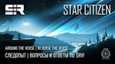 Свежий новостной выпуск по Star Citizen: ATVRTV