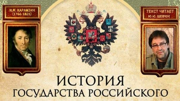 смотреть карамзин история российского государства