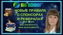 BigBehoof Самый лучший заработок в интернете Новые правила о спонсорах и рефералах