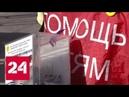 Миллионы на чужой беде: липовые сборщики пожертвований оккупировали Москву - Россия 24