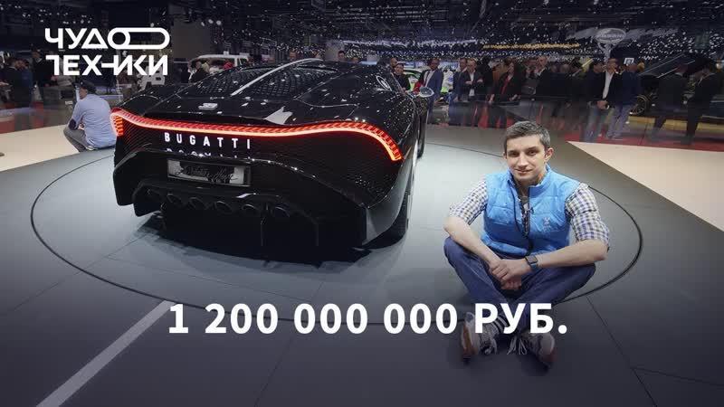 [Чудо техники] Это самый дорогой автомобиль в мире