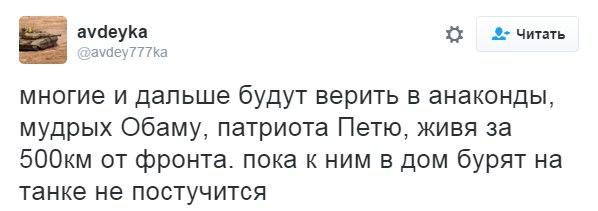 """За минувшие сутки террористы 54 раза открывали огонь по позициям ВСУ, били из запрещенных минометов, """"зениток"""" и БМП, - штаб - Цензор.НЕТ 2663"""