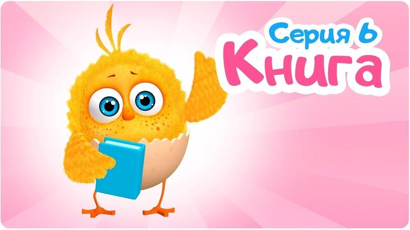 Цып-Цып - КНИГА - 6 серия - Мультик для малышей