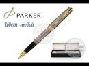 Шариковая ручка Parker Sonnet Cisele GT