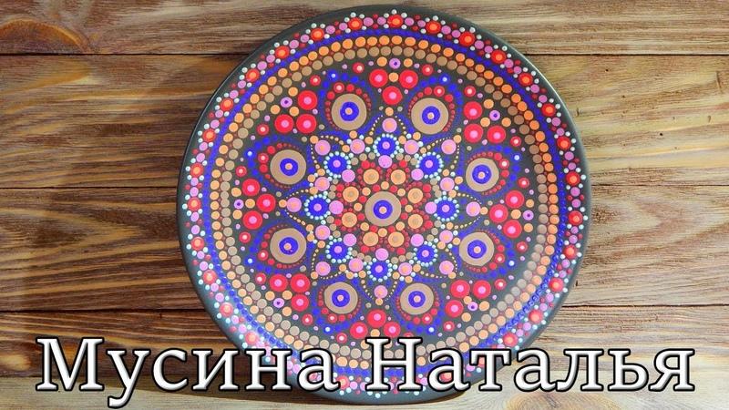 Точечная роспись в новой технике Декоративная тарелка