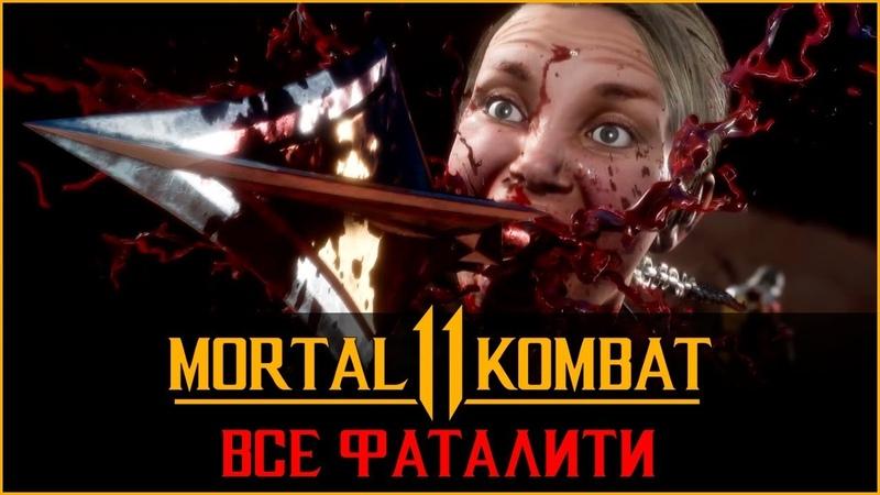 ВСЕ ФАТАЛИТИ И FATAL BLOW В MORTAL KOMBAT 11