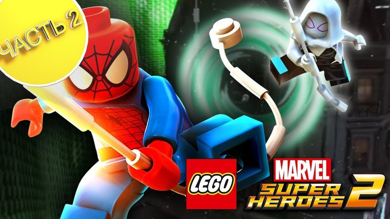 LEGO Marvel Super Heroes 2: Часть 2 Туплю жестко !