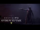 Destiny 2: Отвергнутые «Последний бой стрелка»