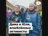 Дима и Юля, влюбленные активисты ROMB