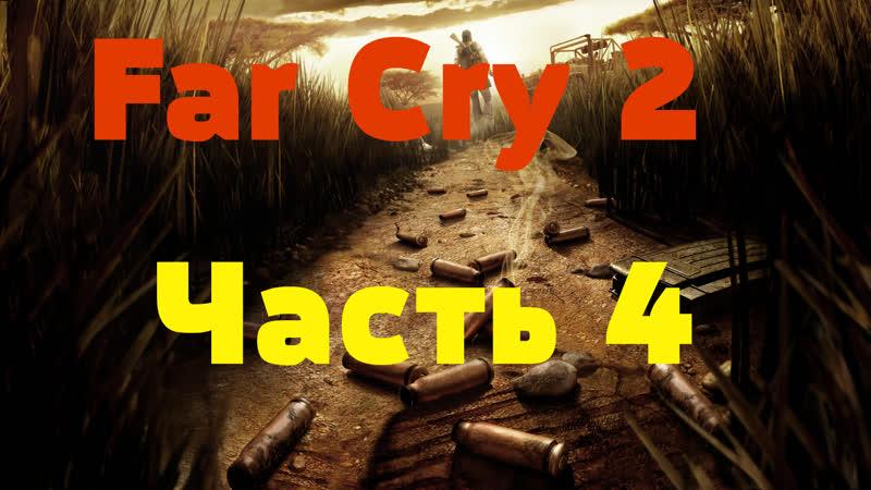 Far Cry 2 часть 4 летсплей letsplay