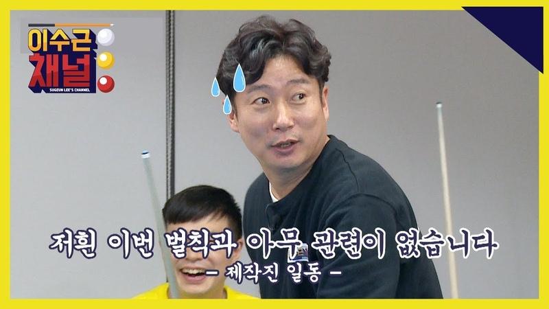 [이수근 채널] 《with. EXO》 엑소 멤버들끼리 갑자기 필 받아서 시작한 1점 내기 번50808