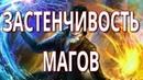 18 Вадим Зеланд Застенчивость магов
