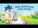 Prostokvashino milk from Belovezhie