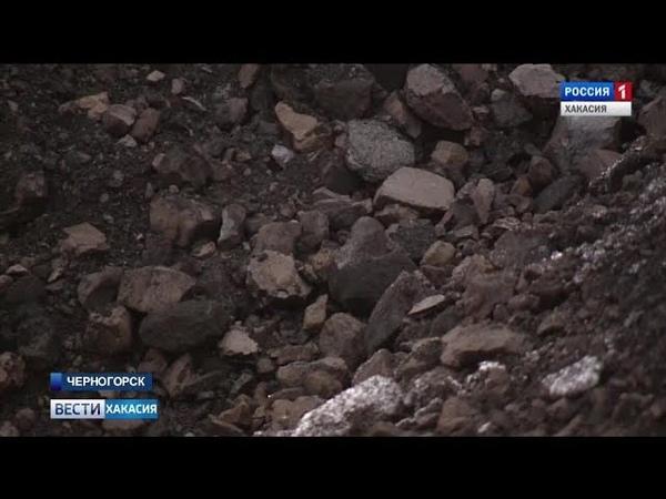 В Черногорске снят режим ЧС. 17.12.2018