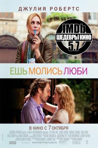 Ешь, молись, люби (2010)