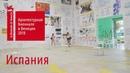 Венецианская архитектурная биеннале Павильон Испании Обзор экспозиции мнения интервью Венеция