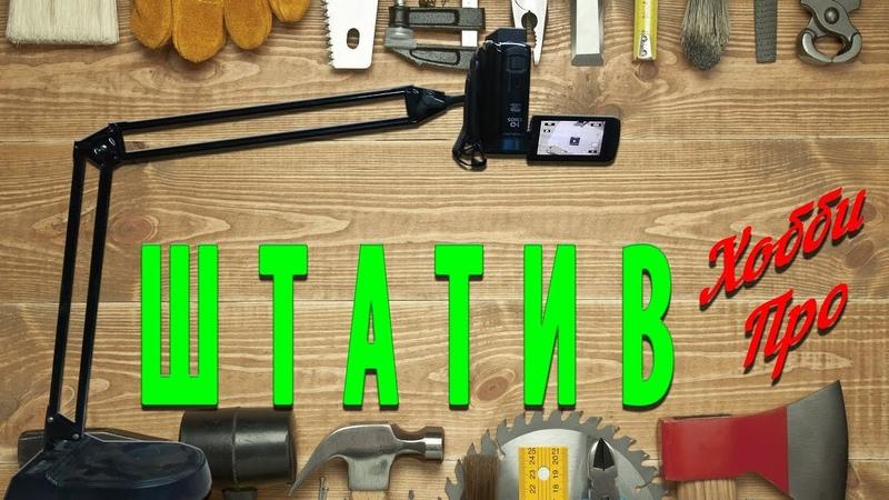 Штатив для видеокамеры фотоаппарата или прожектора
