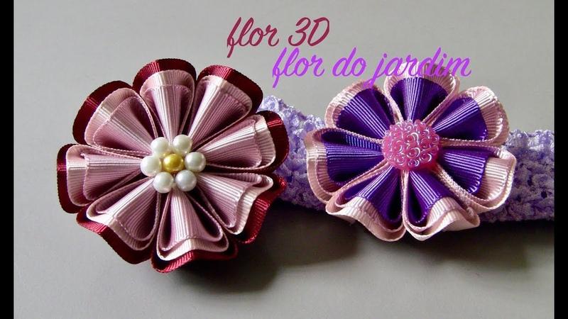 DIY - Flor 3D de fitas de gorgurao - 3D цветок- Fleur - 3D flower