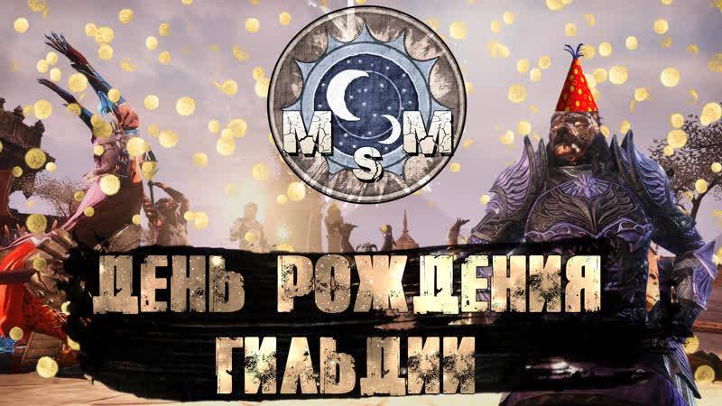 Teso Первый День Рождения Гильдии MsM Конкурсы и движуха с согильдийцами