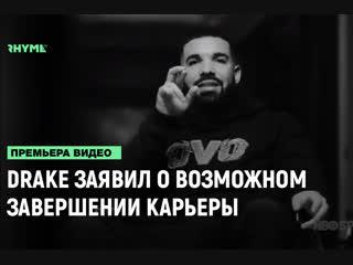 Drake заявил о возможном завершении карьеры [Рифмы и Панчи]