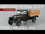 Автолегенды СССР №222 - Ford Model AA 1929 - обзор масштабной модели 1-43