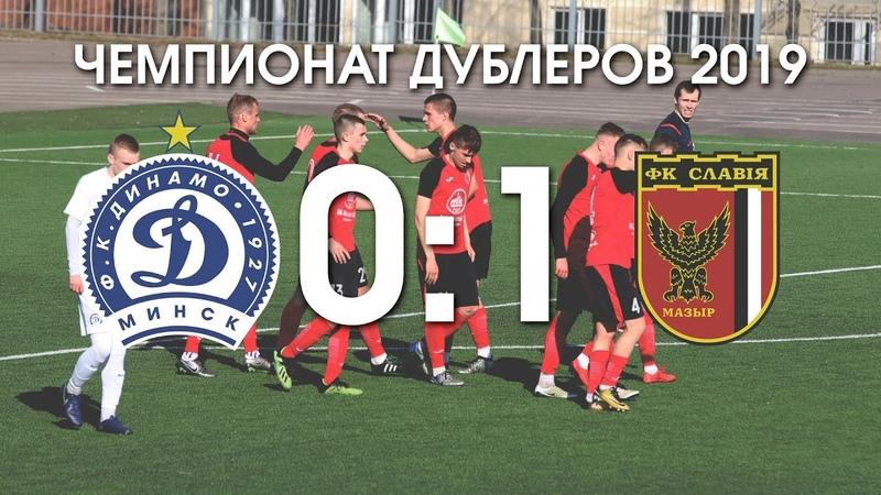 Чемпионат дублеров 2019 ДинамоМн Славия 0 1