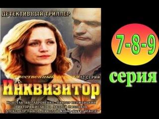 Инквизитор 7 - 8- 9 серия | 23.04.2014 / Мелодрамы Драмы Наши