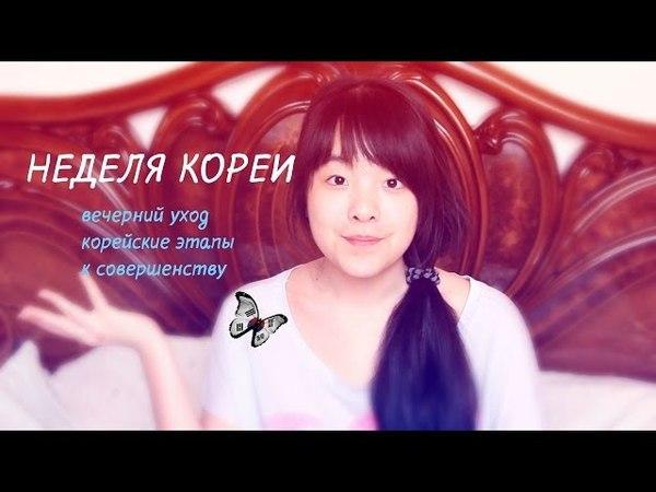 Неделя Кореи 2 ВЕЧЕРНИЙ УХОД / My Korean Skin Care Routine