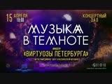 МУЗЫКА в ТЕМНОТЕ Евгения Зима и оркестр Виртуозы Петербурга. МУЗЫКА в ТЕМНОТЕ Уникальное Мультимедийное шоу классической музыки.