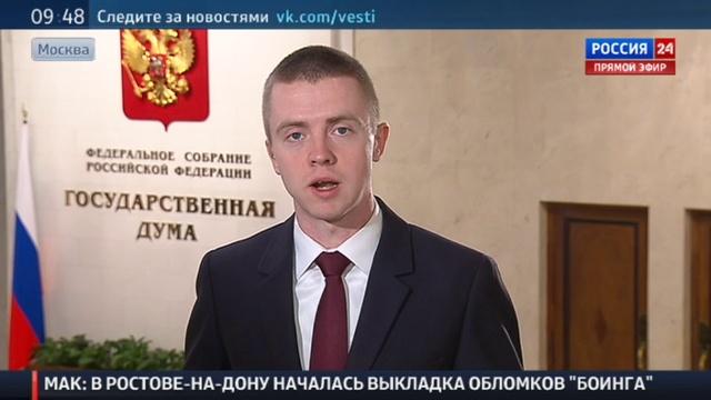 Новости на Россия 24 • В Госдуме обсудят национальную стратегию и борьбу с экстремизмом