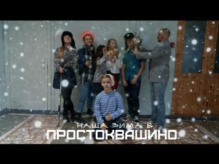 Наша зима в Простоквашино