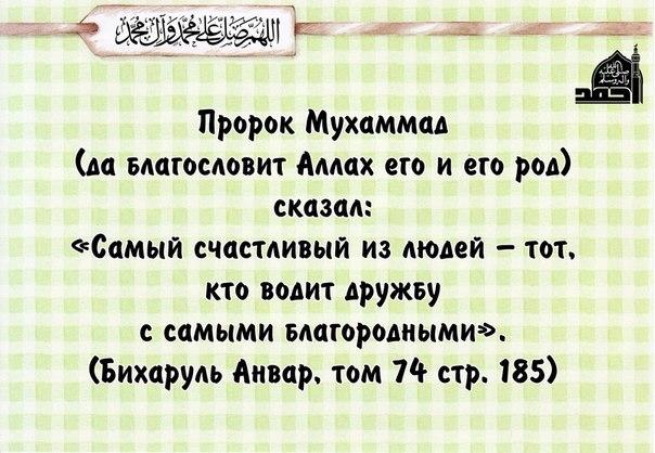 Цитаты  Цитаты пророка Мухаммада СалалЛаху Алейхи уа Салам