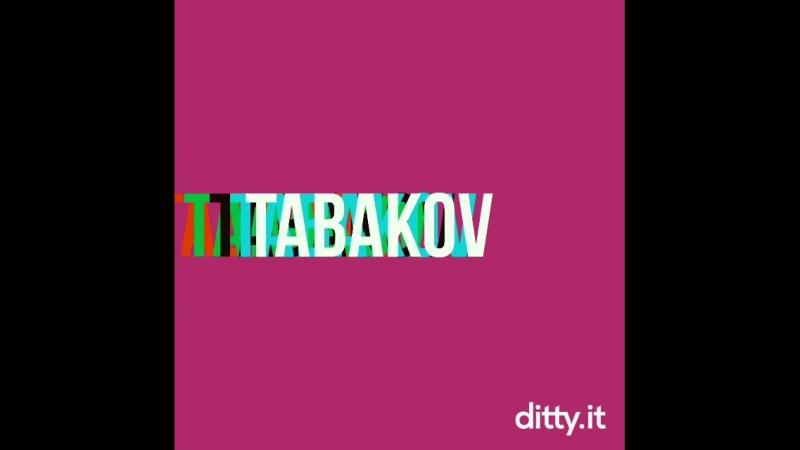 Нариман Табаков Боженька