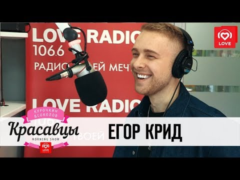 Егор Крид в гостях у Красавцев Love Radio 5 04 2018