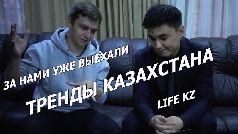 За нами уже выехали | LIFE KZ | Обсуждаем тренды